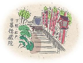 徳藏院風景のイラスト