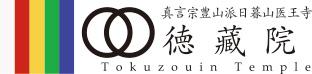 徳蔵院ロゴ